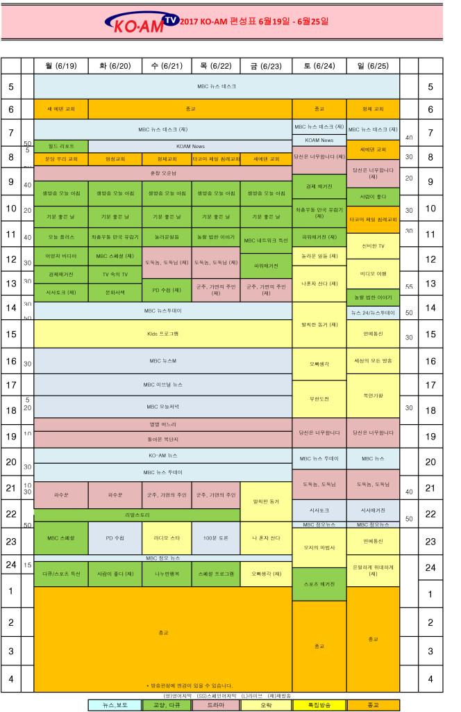 KOAM방송편성표 마스터 20170619