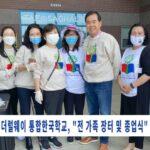"""페더럴웨이 통합한국학교 """"전 가족 장터 및 종업식"""" 행사로 2020-2021학년도 행복한 마무리"""