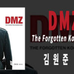 """[특별 인터뷰] 김원준 작가, """"DMZ: The Forgotten Korean War"""""""