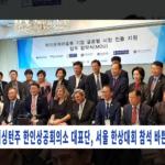 워싱턴주 한인상공회의소 대표단, 서울 한상대회 참석 바쁜일정 소화