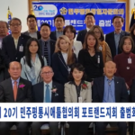 제 20기 민주평통시애틀협의회 포트랜드지회 출범회의 개최